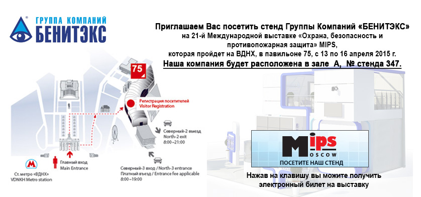 билет на MIPS 2015